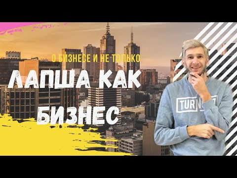 СУШИ ВОК , Малый бизнес 2019. Франшиза ЛАПША