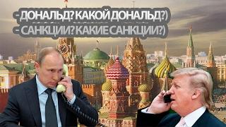 Телефонный разговор Путина и Трампа и Лукашенко  Пародия  Камеди клаб Я РЖАЛ