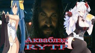 Акваблэд | RYTP