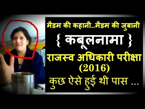 Expose : Anamika Yadav | Revenue Inspector Examination 2016 | Nagar Nigam Lucknow Zone 5 |