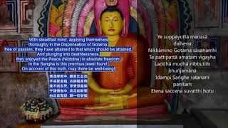 !3  Ratana Sutta With Pali Text Chanted By Bhante Indarathana Eng Caption