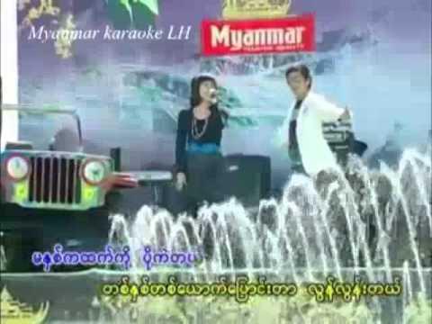 Ka Lay Ko ကေလးကို Wai Hlyan ေဝလွ်ံJenny ဂ်င္းနီ Thingyan Karaoke