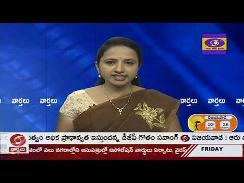 ???? DD News Andhra 7 PM Live News Bulletin 06-03-2020