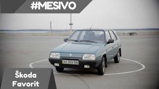 Skoda Favorit.  Последний Выживший!  #Mesivo Обзор Автомобиля и Тест Драйв.  Шкода Фаворит