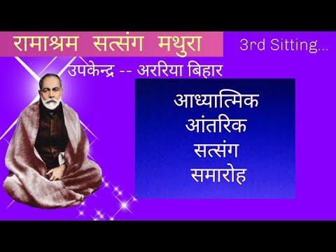 Ramashram Satsang Mathura... Arariya Satsang 2019... 3rd Sitting