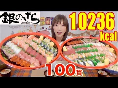 【MUKBANG】Tasty Moist Salmon! 100 Sushi + 4 Udon Servings + 4 Egg Custard! 10236kcal [CC Available]