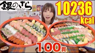 【MUKBANG】Tasty Moist Salmon! 100 Sushi + 4 Udon Servings + 4 Egg Custard! 10236kcal [CC Available] thumbnail