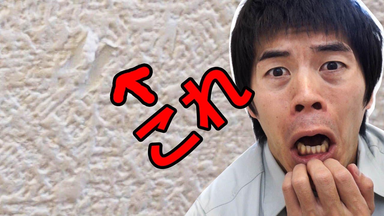壁紙に穴キター というわけで補修してみた Youtube