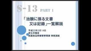 sample-S-13①治験に係る文書記録一覧解説