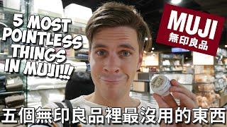 五個無印良品裡最沒用的東西! | The 5 most pointless things in MUJI! | Life in Taiwan #31