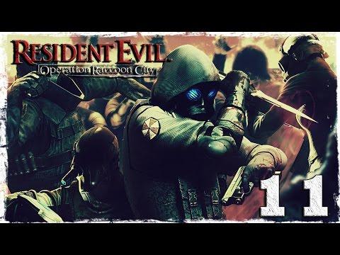 Смотреть прохождение игры [Coop] Resident Evil: Operation Raccoon City. #11: Лютый хардкор.