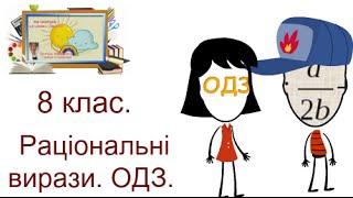 Алгебра , 8 клас. §1. Раціональні вирази. ОДЗ.
