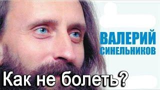 Помни о своих корнях - не будешь болеть! Валерий Синельников.