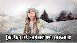 Обработка зимней фотографии.