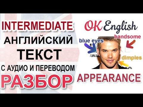 Appearance -  внешность. Как говорить о внешности на английском. Английский текст среднего уровня