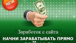 Доход с ежедневными выплатами.Заработок в интернете.