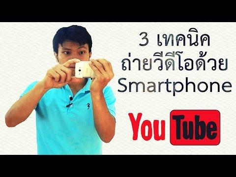 3 เทคนิคถ่ายวีดีโอด้วย Smartphone เพื่อหาเงินกับ Youtube