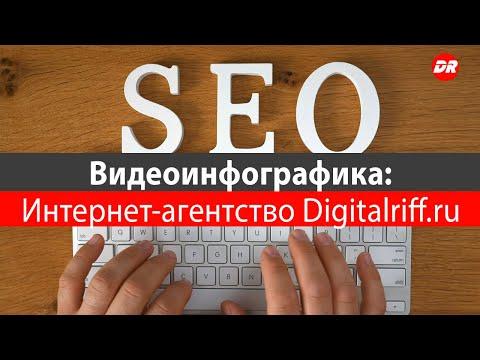 Видео-Инфографика SEO от Digitalriff.ru. Что такое SEO? Подарок в конце видео