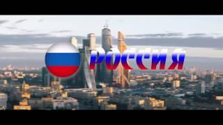 МОЯ СТРАНА РОССИЯ КРАСОТА РОССИИ В HD