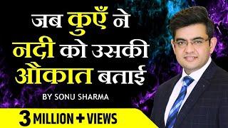 जब कुएँ ने नदी को उसकी औक़ात बतायी ! Be Humble ! Sonu Sharma