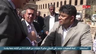 لجنة العقوبات : محمد علي الحوثي سلم 5 مليارات من البنك لـ 3 من أتباعة دفعة واحدة