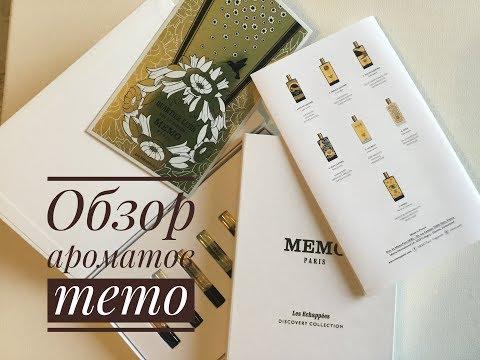Обзор ароматов Memo: Granada, Inle, Moon Fever, Luxor Oud, Lalibela, Marfa