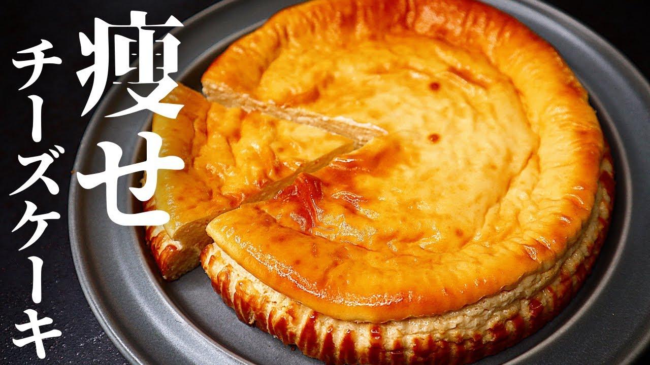 【材料4つ】低糖質!ケーキ屋と変わらないくらい絶品な『痩せベイクドチーズケーキ』の作り方