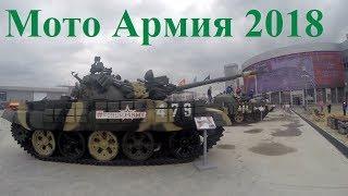 Обзор выставки Мото Армия 2018. Вся техника в одном ролике.