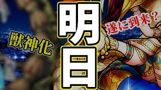 【モンスト】遂にあれが来る…?明日のモンストニュース予想!! thumbnail