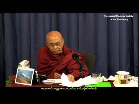 December 24, 2016 Visuddhimagga by Dhammananda Sayadaw U Jotalankara at TDS Dhamma Class