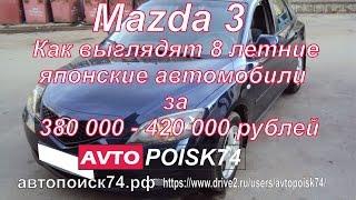 видео Автомобили Mazda 3: продажа и цены