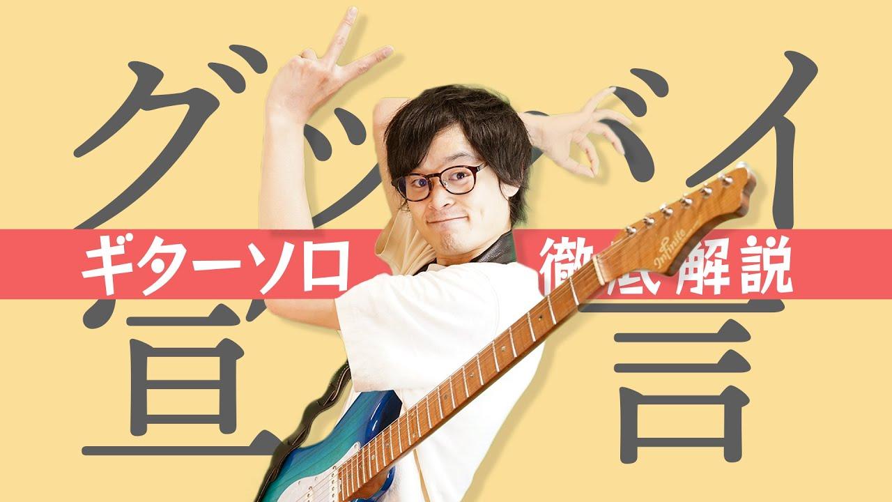 グッバイ宣言のギターソロの弾き方を徹底解説【TAB譜付き】