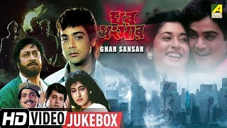 Ghar Sansar   ঘর সংসার   Bengali Movie Songs Video Jukebox   Prosenjit, Satabdi Roy