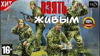 Спецы Разведки Взять Живым Русское Военное Наше Кино HD