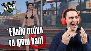 A M * l * kas on a Greek Server! (GTA RP)