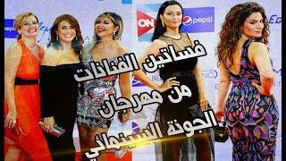 شاهد.. فساتين الفنانات في اليوم السادس من مهرجان الجونة السينمائي