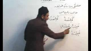 Arabi Grammar Lecture 05 Part 03   عربی  گرامر کلاسس