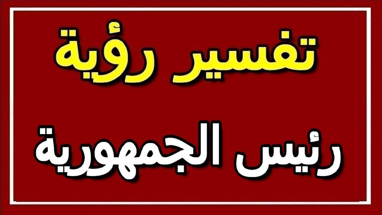 تفسير رؤية رئيس الجمهورية في المنام Altaouil التأويل تفسير الأحلام الكتاب الثاني Youtube