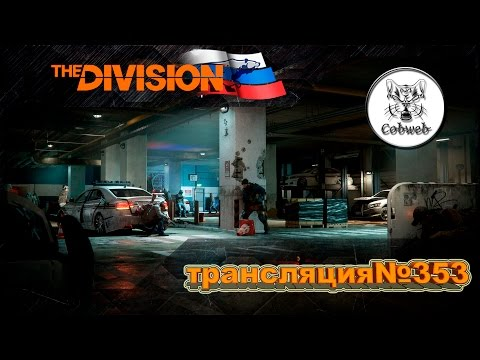 The Division | А все таки хороша Division  | 2K 60Fps |