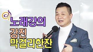 강진 - 막걸리한잔 노래강의 / 작곡가 이호섭