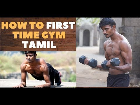How to first time gym join wokout for NAmo தமிழ்...