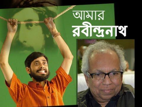 Aamar Rabindranath (আমার রবীন্দ্রনাথ) | Chandril Bhattacharya & Ranjan bandyopadhyay