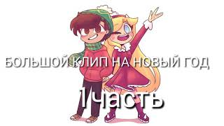 ~БОЛЬШОЙ КЛИП НА НОВЫЙ ГОД~ [1часть]