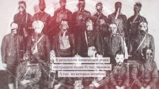 Этот день в истории. 22 апреля | Первое применение химического оружия