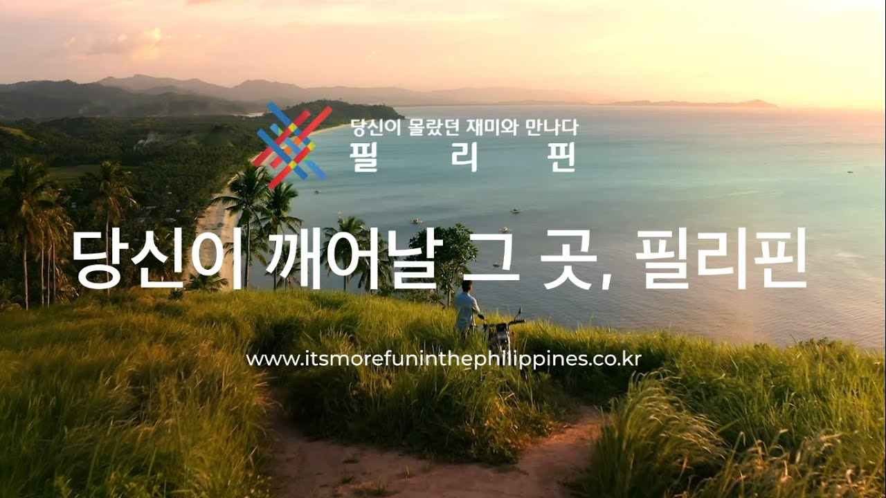 Wake Up in the Philippines | Philippines Tourism Ad (Korean Translation)