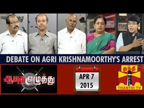 "Ayutha Ezhuthu : Debate on ""Agri Krishnamoorthy's Arrest..."" (06/04/15) - Thanthi TV"