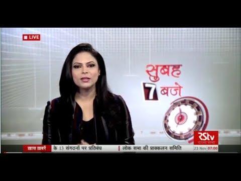 Hindi News Bulletin   हिंदी समाचार बुलेटिन – Nov 23, 2017 (7 am)
