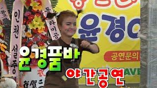 6월 19일 윤경품바 야간공연 동그라미 공연단 논산공연