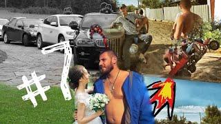 #7 Свадьба