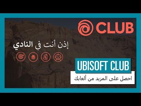 UBISOFT CLUB: يا لاعب UBISOFT، أنت في النادي